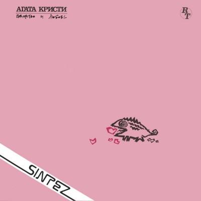 Агата Кристи --- Коварство...